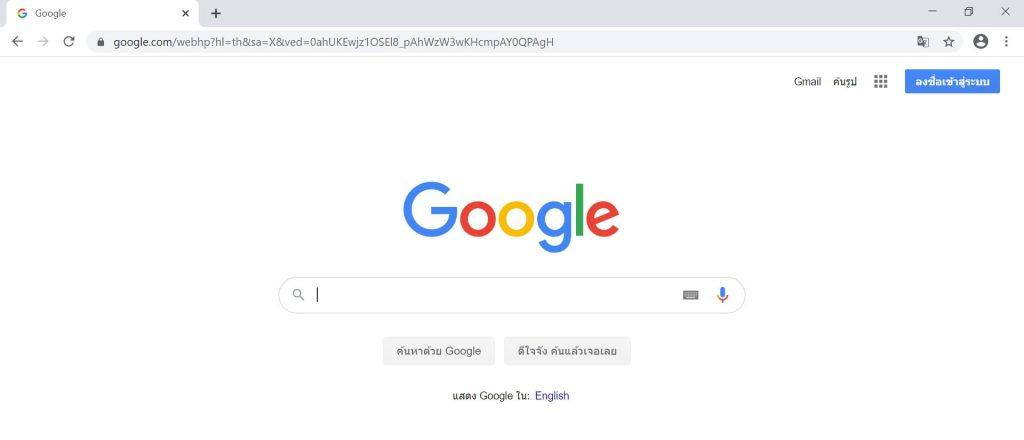 ความปลอดภัย Chrome