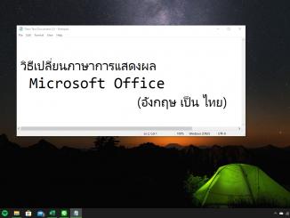 หน้าปก การเปลี่ยนภาษา Microsoft
