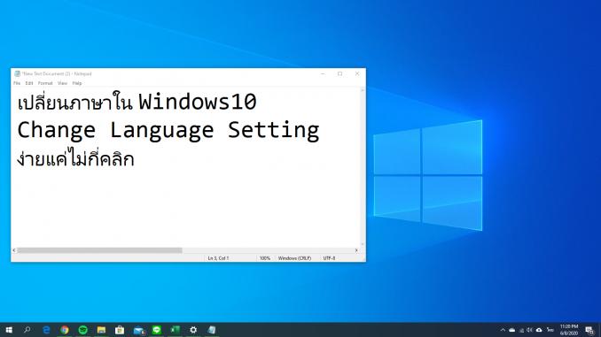 เปลี่ยนภาษาใน windows