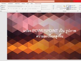 หน้าปก แปลง PowerPoint เป็น รูปภาพ