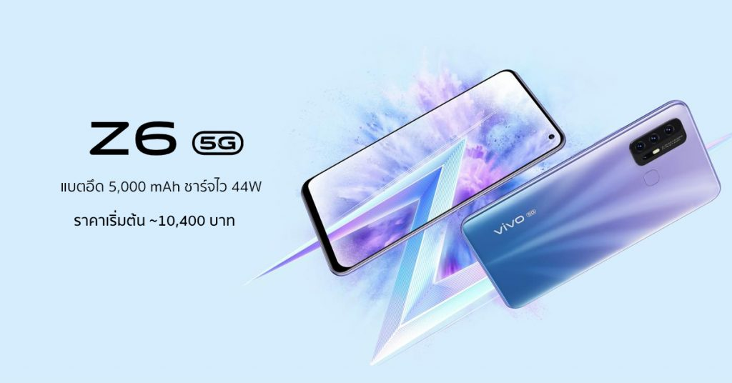 Vivo z6 5g โทรศัพท์มือถือ