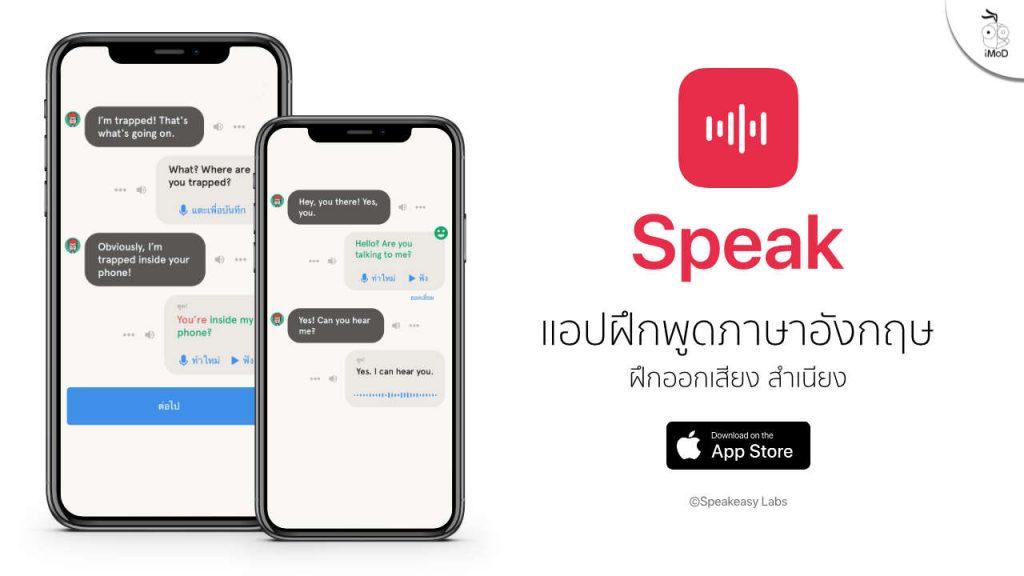 Speak Practice Your English